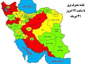 ۱۱ استان در محدوده قرمز مصرف برق قرار گرفتند