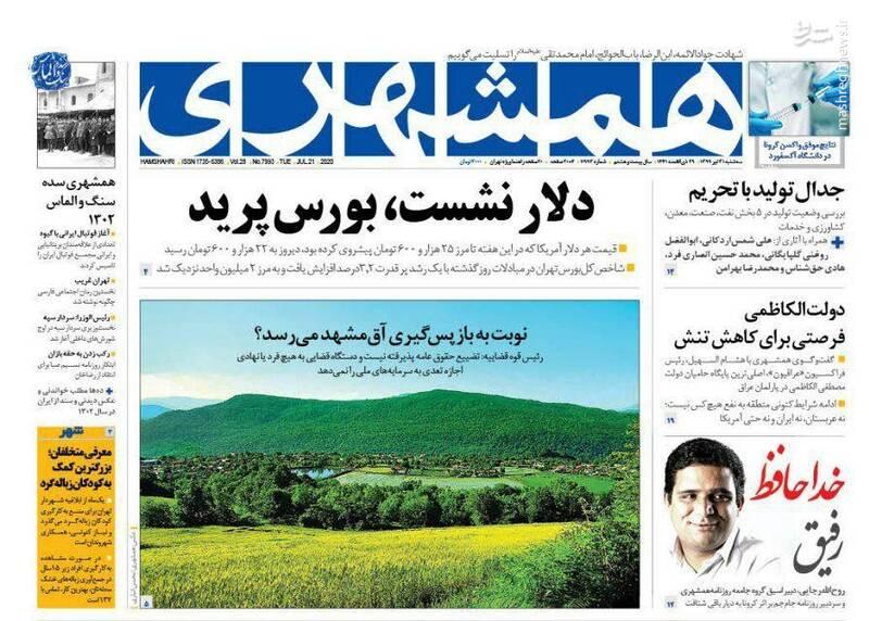همشهری: دلار نشست، بورس پرید