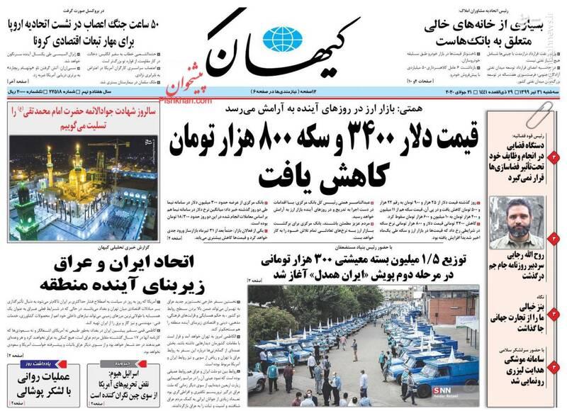 کیهان: قیمت دلار ۳۴۰۰ و سکه ۸۰۰ هزار تومان کاهش یافت