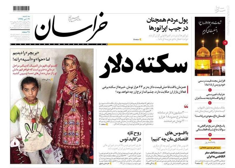 خراسان: سکته دلار