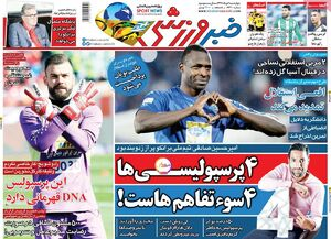 عکس/ تیتر روزنامههای ورزشی چهارشنبه ۱ مرداد