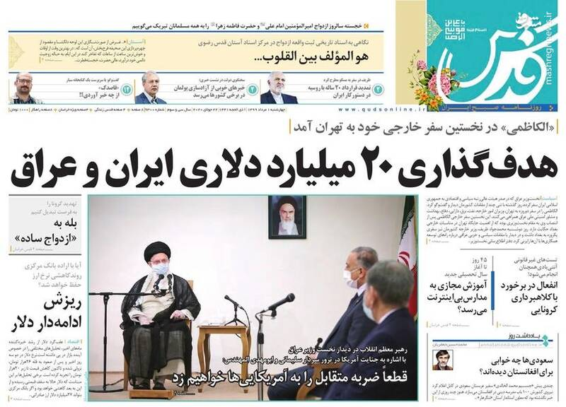 قدس: هدف گذاری ۲۰ میلیارد دلاری ایران و عراق