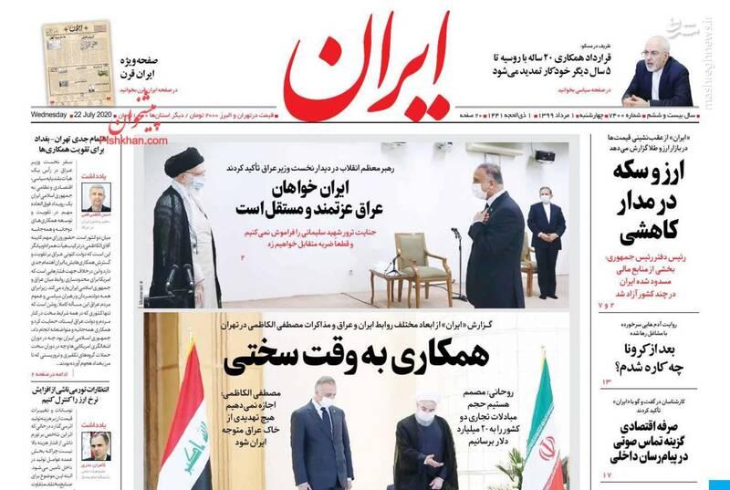 ایران: همکاری به وقت سختی
