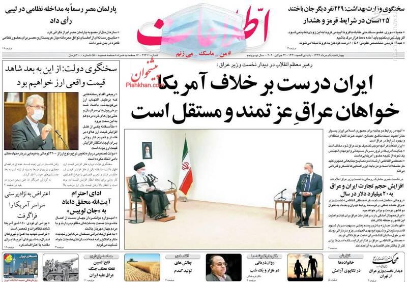 اطلاعات: ایران درست برخلاف آمریکا خواهان عراق عزتمند و مستقل است