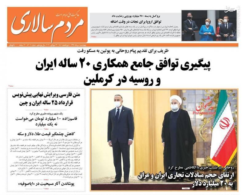مردم سالاری: پیگیری توافق جامع همکاری ۲۰ ساله ایران و روسیه در کرملین