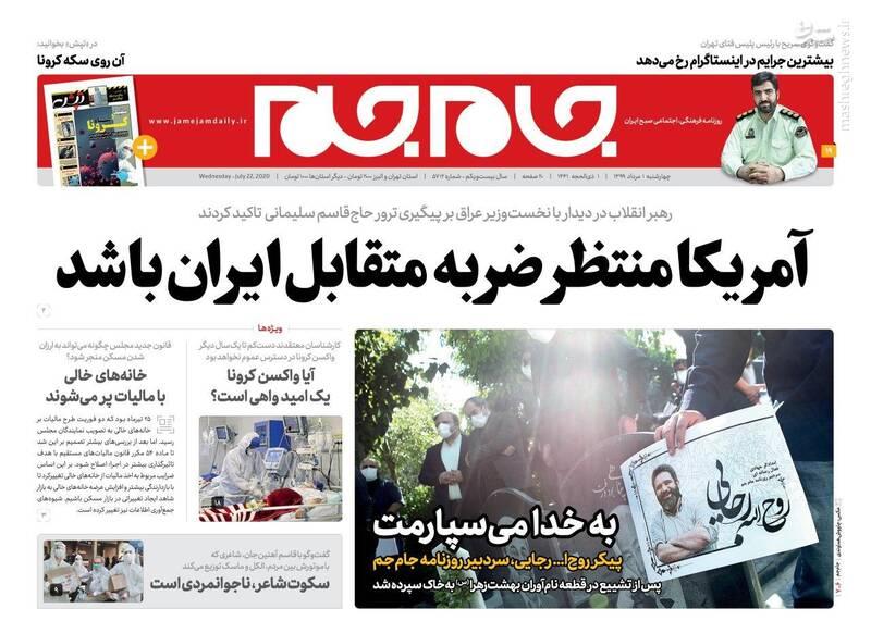 جام جم: آمریکا منتظر ضربه متقابل ایران باشد