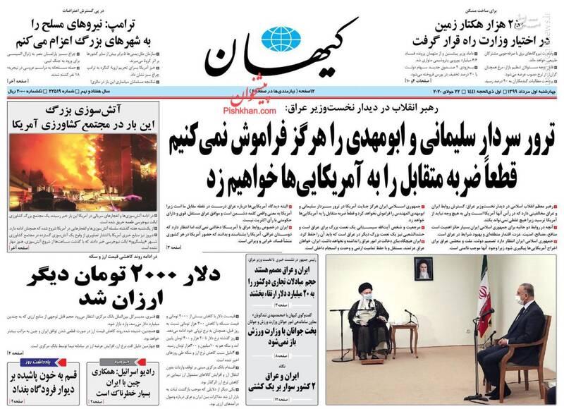 کیهان: ترور سردار سلیمانی و ابومهدی را هرگز فراموش نمیکنیم قطعا ضربه متقابل را به آمریکاییها خواهیم زد
