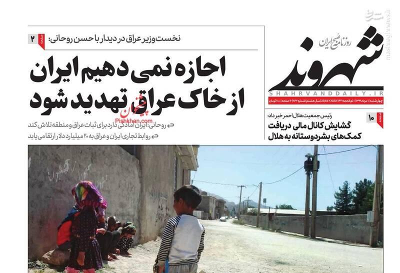 شهروند: اجازه نمیدهیم ایران از خاک عراق تهدید شود