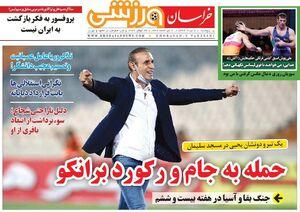 روزنامههای ورزشی پنجشنبه 2 مرداد
