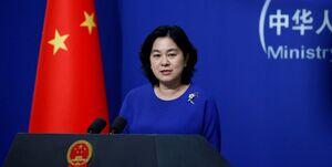 پکن: اعضای سفارت ما در آمریکا، تهدید به مرگ شدند