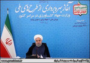 عکس/ بهرهبرداری از پروژههای ملی با حضور روحانی