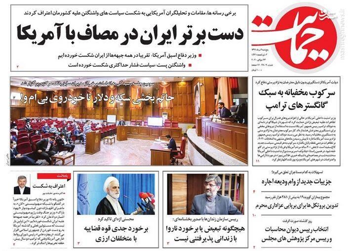حمایت: دست برتر ایران در مصاف با آمریکا