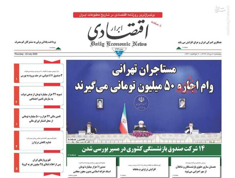 ابرار اقتصادی: مستاجران تهرانی وام اجاره ۵۰ میلیون تومانی میگیرند
