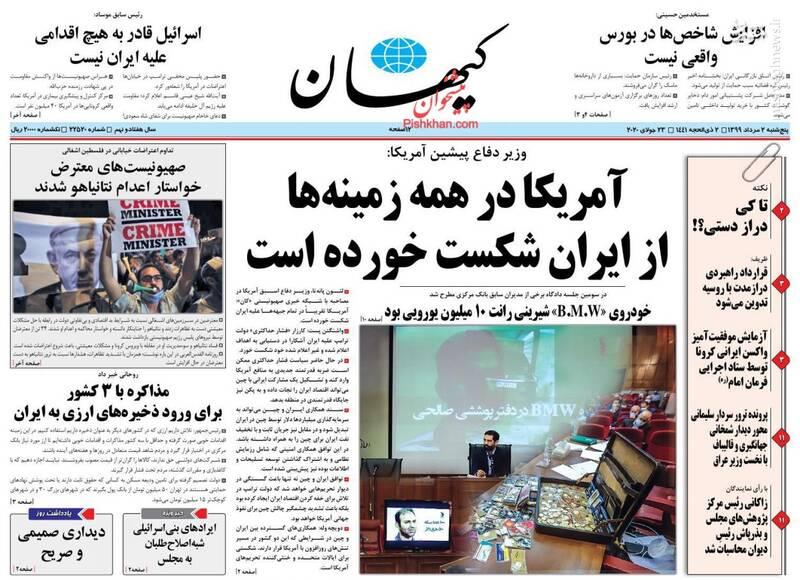 کیهان: آمریکا در همه زمینهها از ایران شکست خورده است
