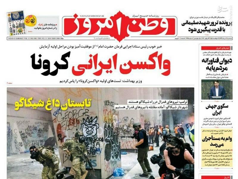 وطن امروز: واکسن ایرانی کرونا