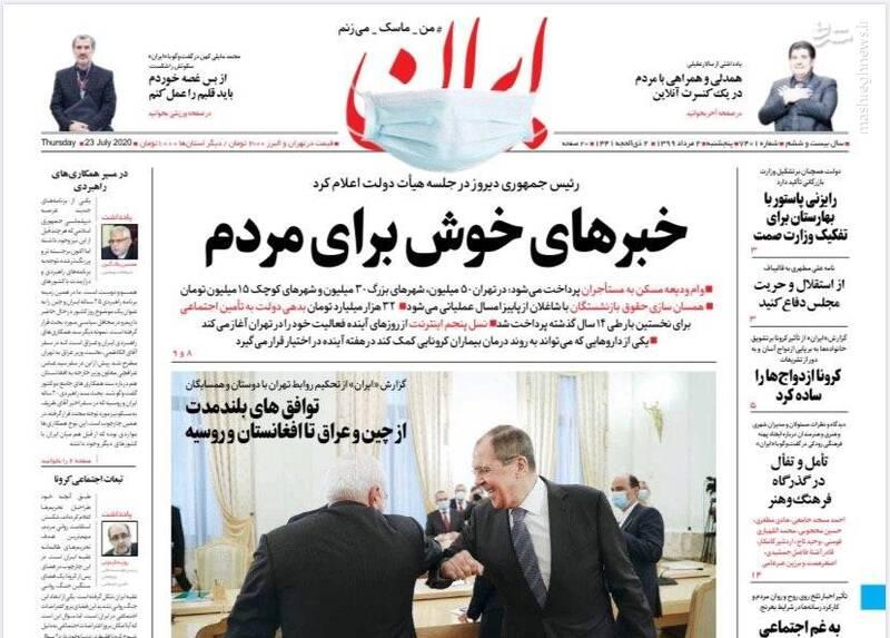 ایران: خبرهای خوش برای مردم