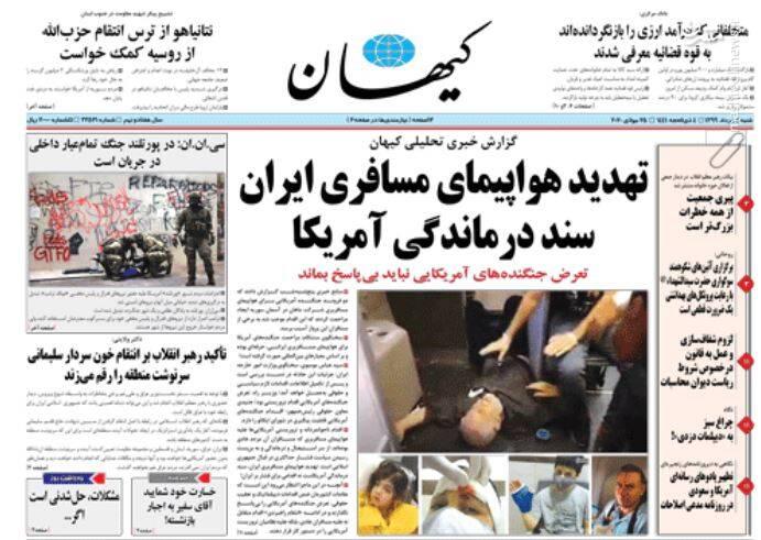 کیهان: تهدید هواپیمای مسافری ایران سند درماندگی آمریکا