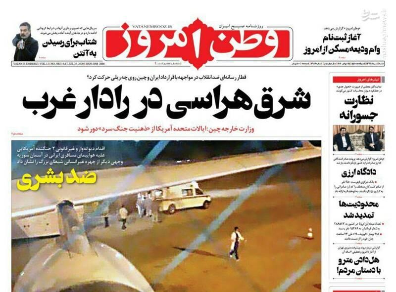 وطن امروز: شرق هراسی در رادار غرب