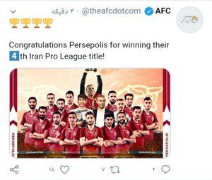 واکنش AFC به قهرمانی پرسپولیس