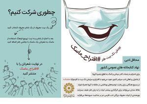 پویش ادبی اقتراح ماسک