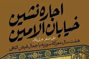 کتاب اجاره نشین خیابان الامین - نشر معارف - کراپشده