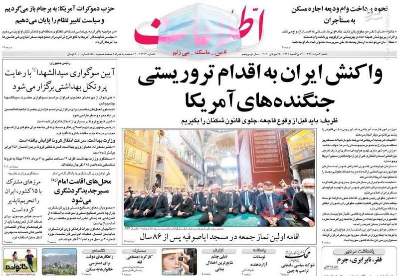 اطلاعات: واکنش ایران به اقدام تروریستی جنگندههای آمریکا