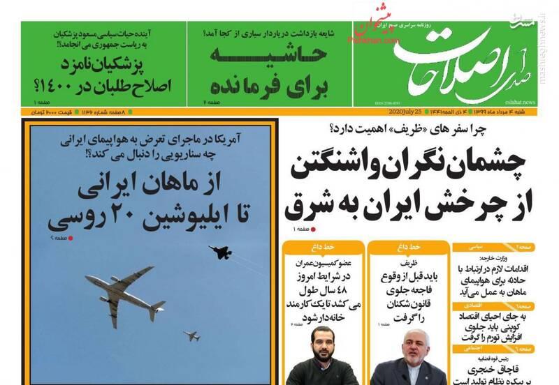صدای اصلاحات: چشمان نگران واشنگتن از چرخش ایران به شرق