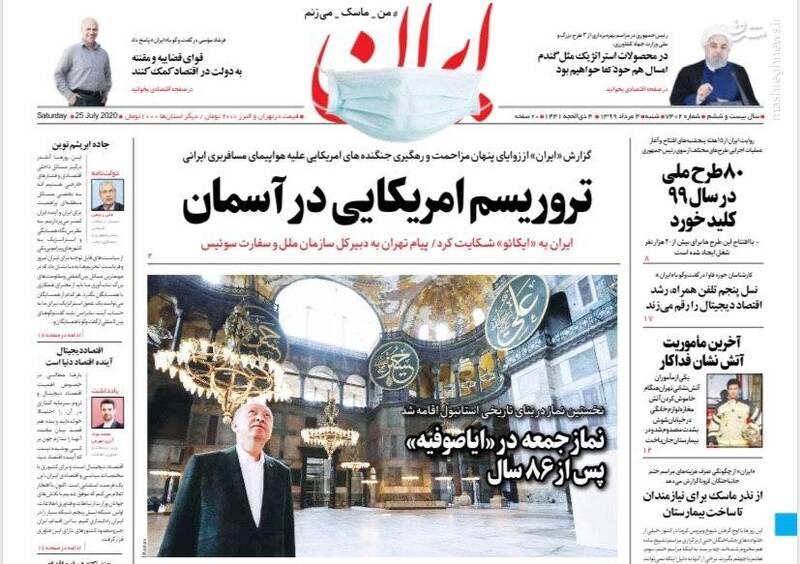 ایران: تروریسم امریکایی در آسمان