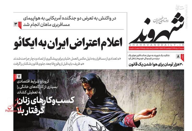 شهروند: اعلام اعتراض ایران به ایکائو