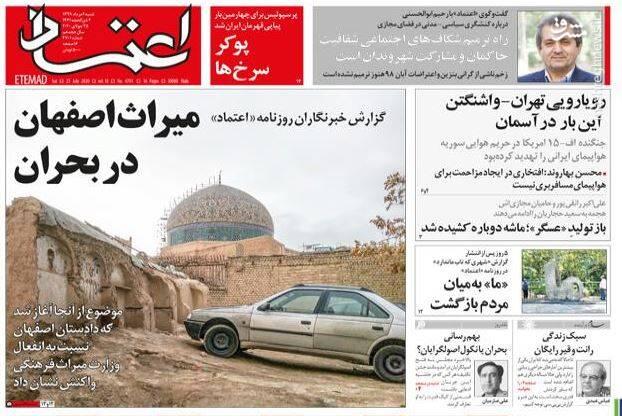اعتماد: میراث اصفهان در بحران