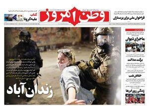 صفحه نخست روزنامههای یکشنبه ۵ مرداد