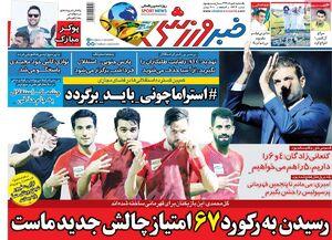 عکس/ تیتر روزنامههای ورزشی یکشنبه ۵ مرداد