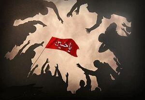 همصدایی اصلاحطلبان با رسانههای غربی درباره محرم
