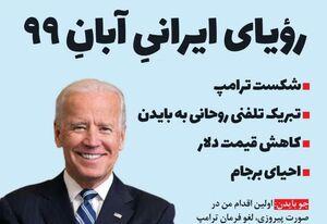 ستادهای انتخاباتی «جو بایدن» در ایران راه اندازی شد! / آرزوی غربگراها برای پیروزی رکوردداران تحریم مردم ایران