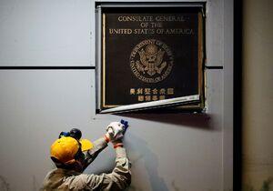 کنسولگری آمریکا در چنگدو تعطیل شد