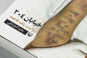 روزانه 20ساعت در سردخانههای مکه بهدنبال اجساد حجاج