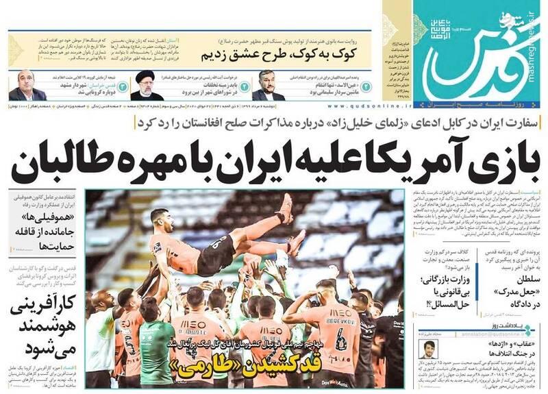 قدس: بازی آمریکا علیه ایران با مهره طالبان