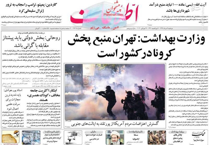 اطلاعات: وزارت بهداشت: تهران منبع پخش کرونا در کشور است