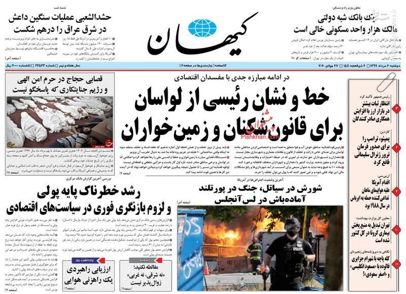 کیهان: خط و نشان رئیسی از لواسان برای قانون شکنان و زمین خواران