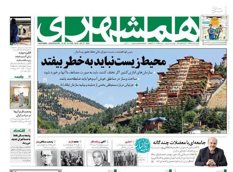 همشهری: محیط زیست نباید به خطر بیفتد