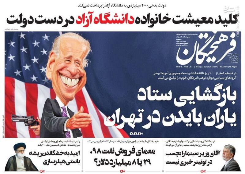 فرهیختگان: بازگشایی ستاد یاران بایدن در تهران