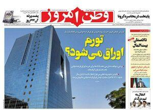 صفحه نخست روزنامههای سهشنبه ۷ مرداد