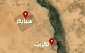 شنیده شدن صدای انفجار در پایگاه اسپایکر عراق
