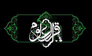 نهضت امام باقر (ع) قیام با شمشیر علم بود