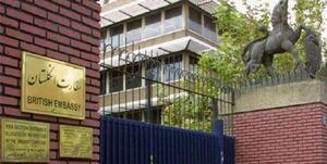 سفارت انگلیس در تهران خدمات صدور روادید را آغاز کرد