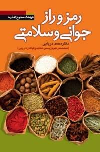 کتابهای پرفروش انتشارات سفیراردهال در حوزه طب سنتی