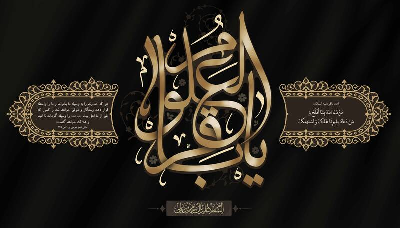 چگونه امام محمد باقر (ع) تشیع را در عصر ظلمت حفظ کرد؟
