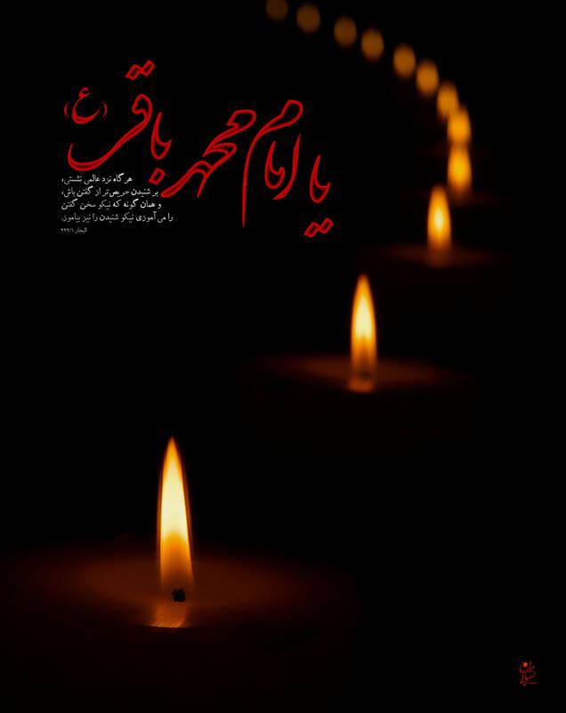 عکس شهادت امام باقر ع