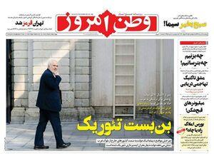 صفحه  نخست روزنامههای چهارشنبه ۸ مرداد