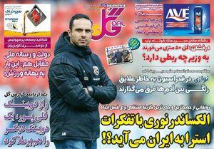 عکس/ تیتر روزنامههای ورزشی چهارشنبه ۸ مرداد